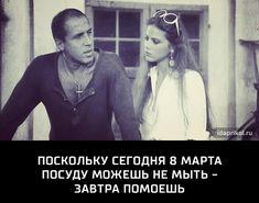 Russian Humor, Funny Russian, Ibiza Party, Ornella Muti, Funny Pictures, Album, Quotes, Men, Fanny Pics