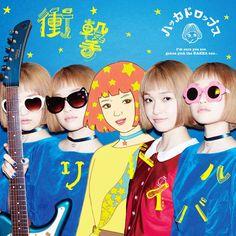 Hakkadrops - Chihara Tetsuya and Yui Nagase (Lemon Life) , Chika Takei Photo Book, Photo Art, Japan Graphic Design, Korea Design, Commercial Ads, Japanese Poster, Art Direction, Layout, Japanese Style