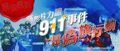 . 2010 - 2012 恩膏引擎全力開動!!: 新影片力證911是偽旗行動