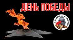 9 мая День Победы – это поздравление в прозе посвящается памяти погибших