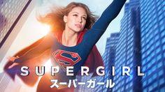 「SUPERGIRL/スーパーガール」が見放題