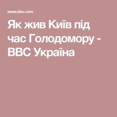 Як жив Київ під час Голодомору - BBC Україна