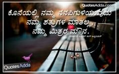 Nice Quotes On Life In Kannada