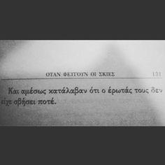Ο έρωτας τους δεν είχε σβήσει ποτέ ❤️ #greekquotes #greekquote #greekposts #greekpost