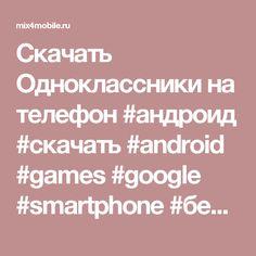 Скачать google chrome на телефон мобильный браузер гугл хром http.