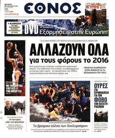 Εφημερίδα ΕΘΝΟΣ - Τετάρτη, 30 Δεκεμβρίου 2015