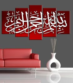 Learn Islam with Quran Mualim is very easy and straight Islamic website. Here we educate the new Muslims about Quran & Hadith. Arabic Calligraphy Art, Arabic Art, Watercolor Night Sky, Islamic Wall Decor, Moroccan Design, Tv Decor, Wall Art Sets, Prayer Room, Decoration