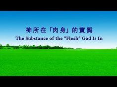 基督顯現《神所在「肉身」的實質》