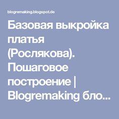 Базовая выкройка платья (Рослякова). Пошаговое построение | Blogremaking блог о шитье