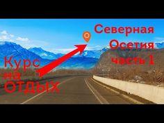 Уастырджи, Дзивгисская скальная крепость и Аланский Успенский мужской монастырь - это замечательный однодневный маршрут по Северной Осетии-Алании, соединяющий в себе историческое прошлое и историческое настоящее удивительной республики.  По вопросам сотрудничества пишите на fotozvuk@ya.ru Окунуться в море полезной и просто интересной информации можно на сайте http://bekarstudio.ru