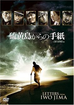 『硫黄島からの手紙』DVD所有。良い作品。(2)
