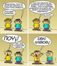 Funny Greek Quotes, Funny Pins, Funny Stuff, Funny Cartoons, More Fun, Funny Pictures, Lol, Humor, Comics