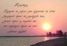 κάρτα με ηλιοβασίλεμα στη θάλασσα και ευχές για την Πηνελόπη