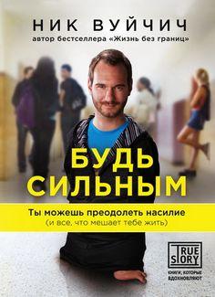 Ник Вуйчич - Будь сильным - отличная книга для думающих и стремящихся людей!