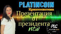 PlatinCoin ПЛАТИНКОИН Презентация от президента NEW ➖ КОМПАНИЯ Platin Genesis DMCC - легальная компания (PLC Group AG) Основатель Алекс Райнхардт  Презентация от президента. Новости 📌 💡💡 Регистрация:  http://platincoinliders.com/?u=27