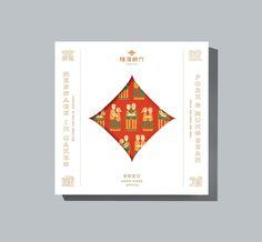 百年好Hello, Good 100特展 - 隆源餅行 LUNGYUAN on Behance Food Packaging Design, Branding Design, Box Design, Layout Design, Chinese New Year Design, Japanese Packaging, Book Layout, Material Design, Graphic Design Art
