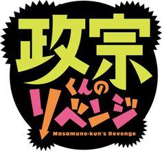 スタッフ&キャスト|TVアニメ「政宗くんのリベンジ」公式サイト