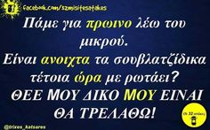 Funny Greek Quotes, Stupid Funny Memes, True Words, Sarcasm, Haha, Entertaining, Laughing, Humor, Ha Ha