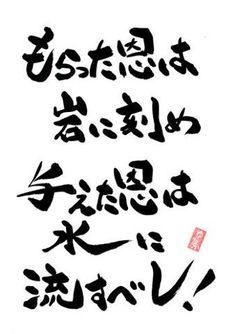 もらった恩は岩に刻め 与えた恩は水に流すべし Wise Quotes, Famous Quotes, Words Quotes, Inspirational Quotes, Sayings, Japanese Quotes, Japanese Words, Dream Word, Philosophy Quotes