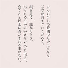 カフカさんはInstagramを利用しています:「. #言葉 #会いたい #大切 #大切な人 #気持ち #恋愛 #恋 #恋人 #好きな人」