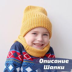 Бесплатное Описание Шапки.... Обсуждение на LiveInternet - Российский Сервис Онлайн-Дневников Baby Knitting, Crochet Baby, Knit Crochet, Balaclava, Neck Warmer, Mittens, Knitted Hats, Shawl, Knitting Patterns
