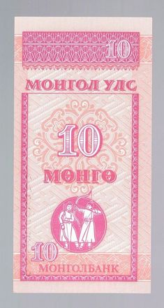 MONGOLIA, 10 MONGO,SERIES 1993 ND,1994-1998 ISSUE, UNCIRCULATED (UNC)