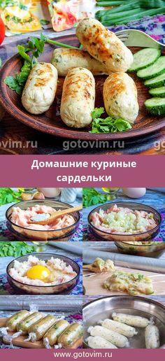 Домашние куриные сардельки. Рецепт с фoto #сосиски