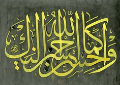 """© Abdurrahman Depeler - Kalıp çalışması - Ayet-i Kerime """"Allah sana nasıl iyilik yapıyorsa, sen de öyle iyilik yap (Kasas Sûresi, 77.ayetten)"""""""