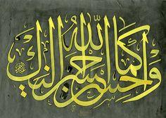 "mihrab:    Abdurrahman Depeler    "" وَأَحْسِنْ كَمَا أَحْسَنَ اللَّهُ إِلَيْكَ """