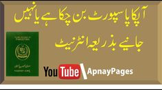 How to track your passport online to pick up for ready in urdu and hindi...