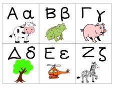 ΤΟ ΠΑΡΑΜΥΘΙ ΕΧΕΙ ΑΡΧΙΣΕΙ ...: ΑΛΦΑΒΗΤΑΡΙ Skills To Learn, Learn To Read, Greek Alphabet, Preschool Letters, School Lessons, Pre School, Motor Skills, Special Education, Literacy