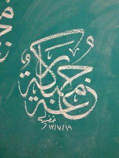 جمعة مباركة خط عربى #الفن الاسلامى #islamic art