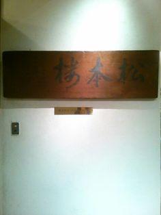 Matsumotoro/Hibiya