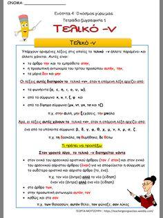 Preschool Special Education, Gifted Education, Kids Education, Greek Language, Speech And Language, Learning Disabilities, Learn Greek, Communication Boards, Kids Homework