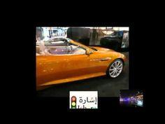 احدث واغلي سيارة فى العالم فى دبى مول   موديل 2014
