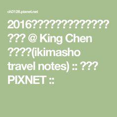2016日本北海道札幌函館自由行行程規劃 @ King Chen 旅遊札記(ikimasho travel notes) :: 痞客邦 PIXNET ::