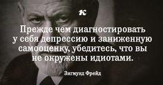 Самые лаконичные и захватывающие цитаты Зигмунда Фрейда, которые много могут…