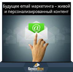 📍Живое общение - залог успешного email маркетинга📍  А помните как раньше мы с замиранием открывали каждое новое сообщение и радовались, что о нас кто-то думает и пишет? Сейчас же в email-маркетинге важное значение имеет правильно составленный контент, который будет отправлен подписчику в определённое время.  Сегодня очень актуально применение персонализации при email рассылках. Этот метод успешно повышает эффективность маркетинговых рассылок и поднимает интерес подписчиков. Стоит…