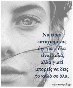 Motivational Quotes, Inspirational Quotes, Perfect People, Greek Quotes, True Words, Life Images, Life Is Beautiful, Picture Quotes, Good To Know