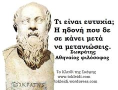 Stealing Quotes, Religion Quotes, Greek History, Greek Quotes, Love You, My Love, Ancient Greece, Karma, Christianity