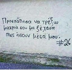 (9) Twitter Sun Quotes, Wisdom Quotes, Greek Love Quotes, Believe, Lyrics, Feelings, Beautiful, My Love, Life