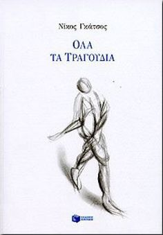 ΟΛΑ ΤΑ ΤΡΑΓΟΥΔΙΑ Books, Libros, Book, Book Illustrations, Libri