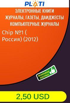 Chip №1 ( Россия) (2012) Электронные книги Журналы, газеты, дайджесты Компьютерные журналы