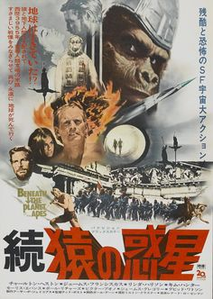 Beneath the Planet of the Apes (1970) Movie Poster Japanese Version Style A 11×17 Inch Mini Poster. Available here: http://www.postersfromhell.com/product/beneath-the-planet-of-the-apes-1970-movie-poster-japanese-version-style-a-11x17-inch-mini-poster/