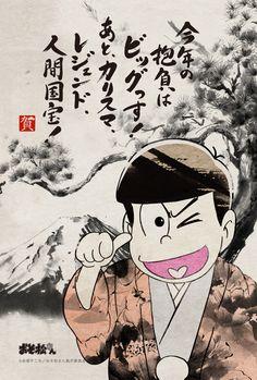 新年から返事に困る!?スマホで作れる『おそ松さん』の水墨画年賀状が登場! - にじめん