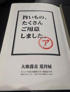 広島市中区袋町 「大衆蕎麦 荒井屋」 | 水曜呑むでしょう~