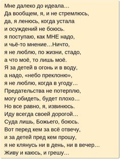 Russian Quotes, Positive Motivation, Some Words, Beautiful Words, Quotations, Psychology, Motivational Quotes, Poems, Life Quotes