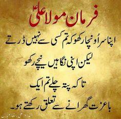 Aqwal e zareen aqwal e hazrat umer r a farman e hazrat umer in urdu