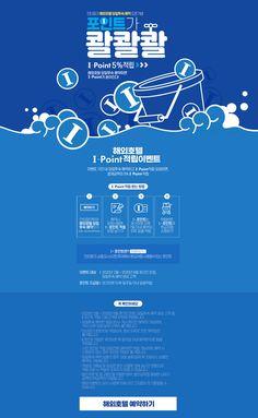 Web Design, Graphic Design, Olive Young, Web E, Polaroid Frame, Leaflet Design, Promotional Design, Event Page, Design Process