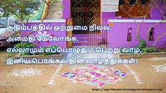 Tamil pongal wishes Pongal Wishes In Tamil, Happy Pongal Wishes, Pongal Celebration, Cute Baby Boy Images, Best Quotes, Funny Quotes, Good Morning Wishes, Morning Images, Are You Happy